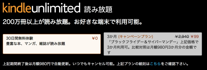 Kindle Unlimited 3ヶ月99円キャンペーン