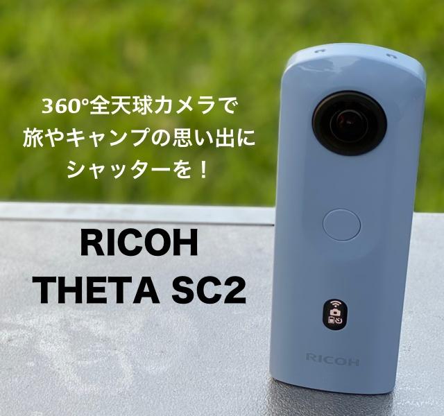 RICOH THETA SC2 バナー