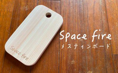 Space fire メスティンボード