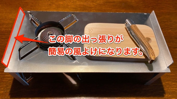 ST-310専用 ソロキッチン 簡易風よけ