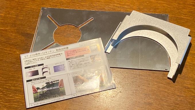 ST-310専用 ソロキッチン 内容
