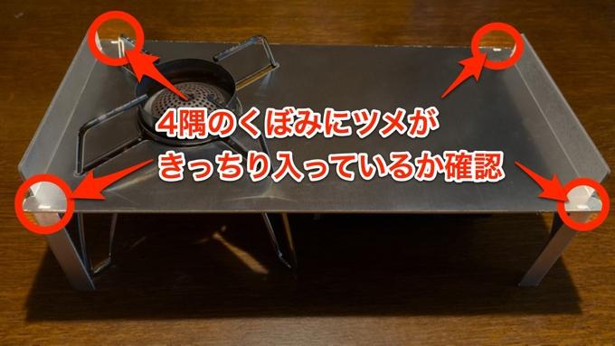 ST-310専用 ソロキッチン 設営4