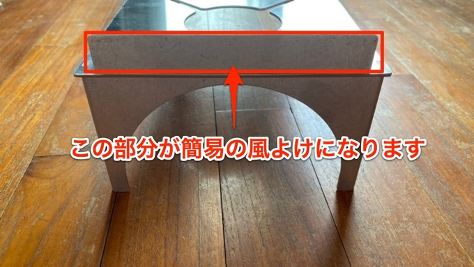 ST-310専用 ソロキッチン 簡易風よけ2