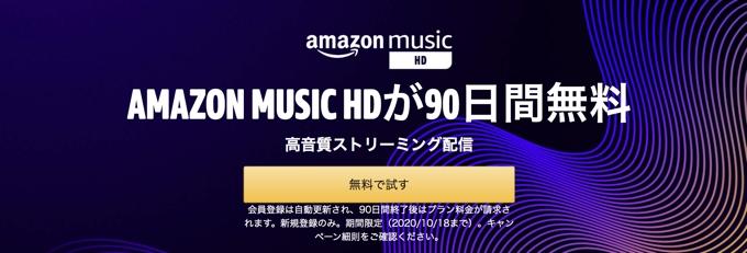 Amazon Music Unlimited HDキャンペーン