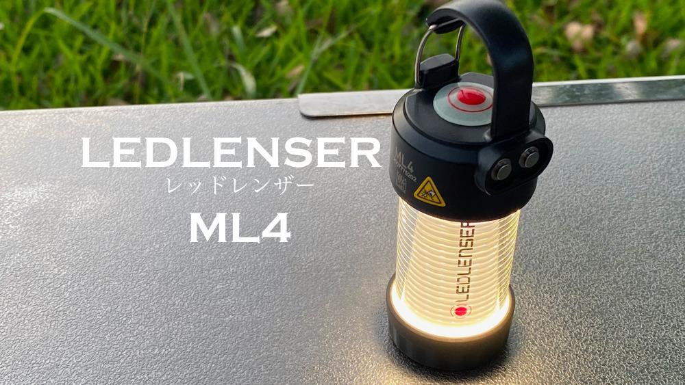 LEDLENSER レッドレンザー ML4