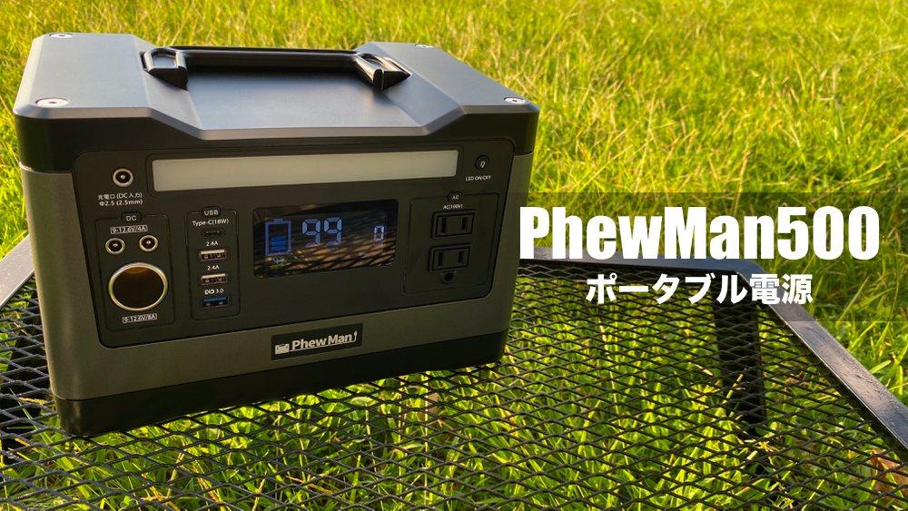 PhewMan500 TOP