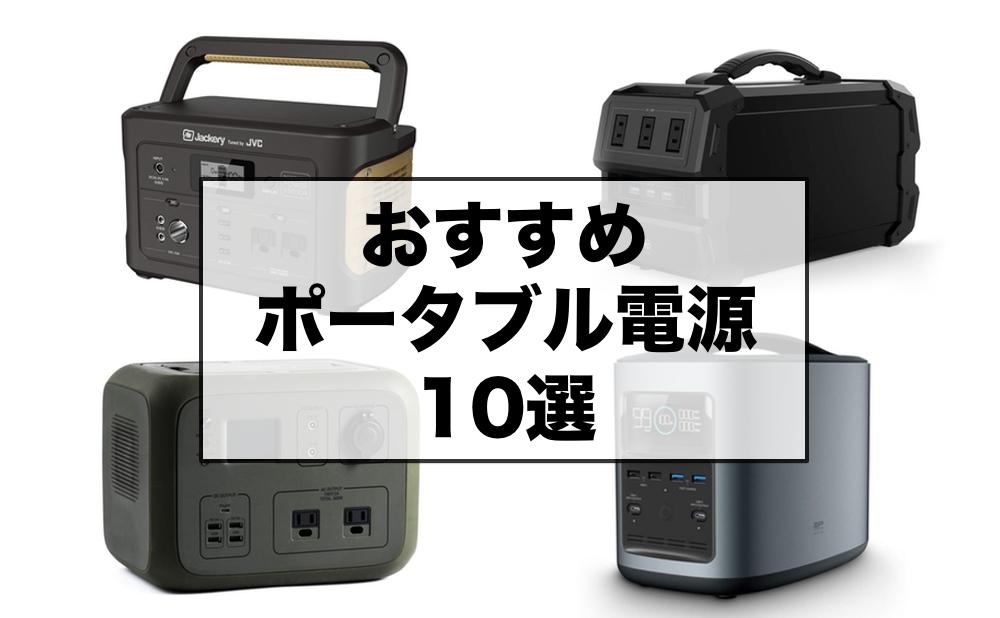 おすすめポータブル電源10選