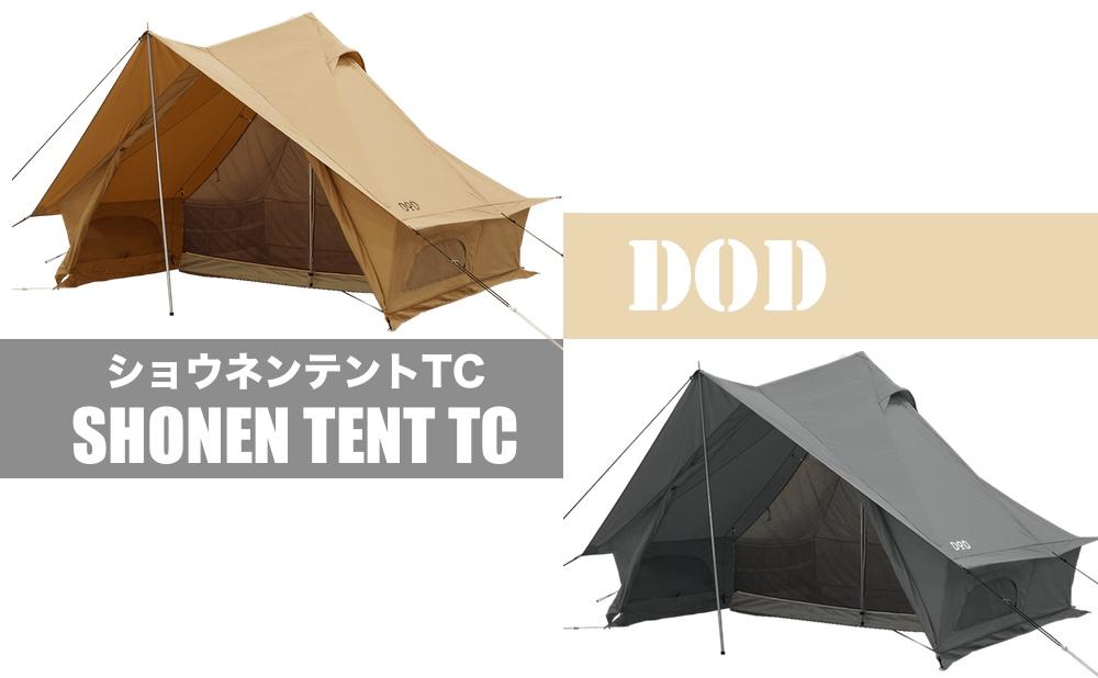 ショウネンテントTC TOP
