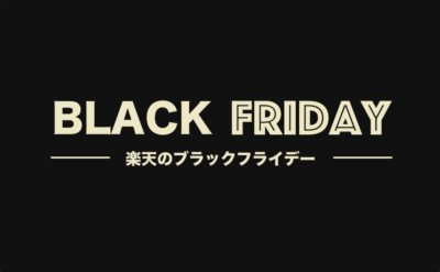 楽天のブラックフライデー