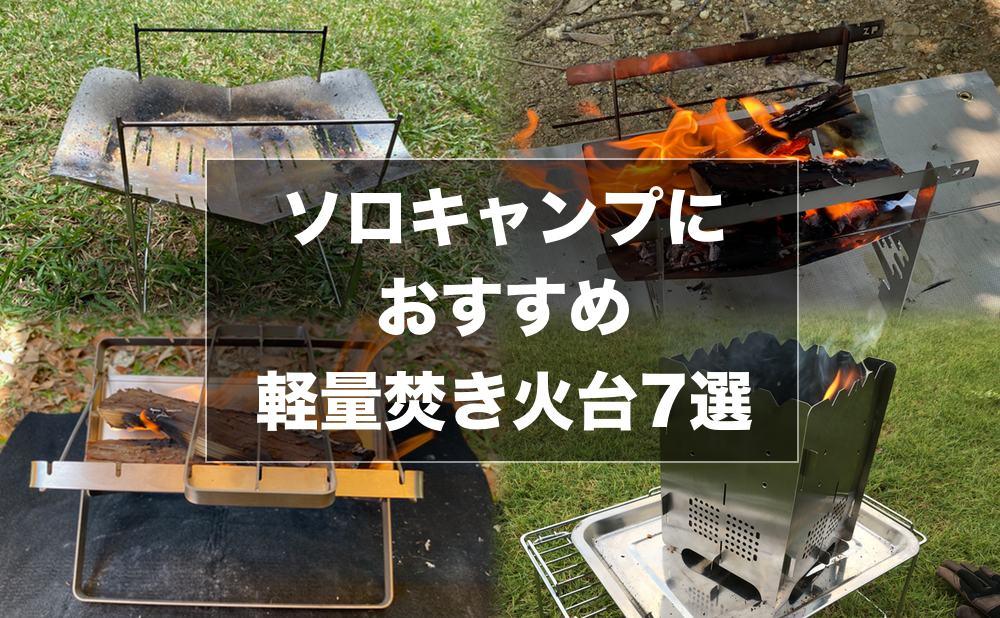 軽量焚き火台7選 TOP
