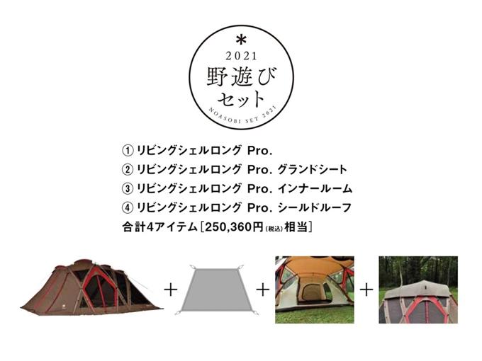 初売り福袋「野遊びセット」リビングシェルPro. セット