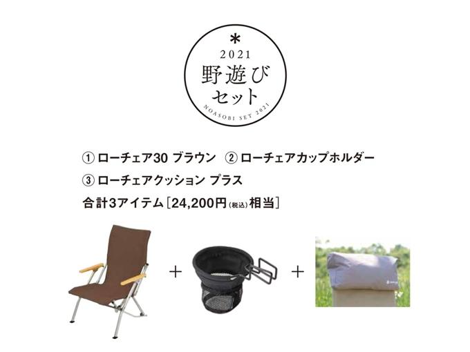 初売り福袋「野遊びセット」ローチェアプラスセットブラウン