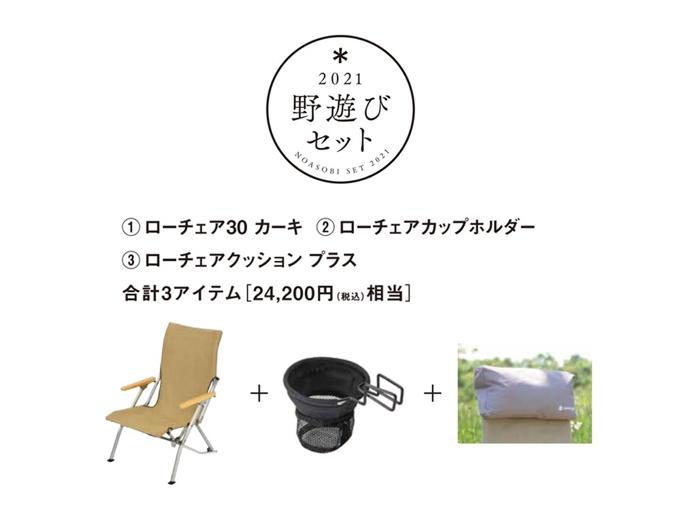 初売り福袋「野遊びセット」ローチェアプラスセットカーキ