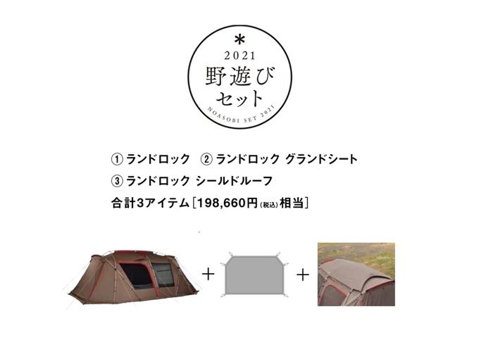 初売り福袋「野遊びセット」ランドロックセット