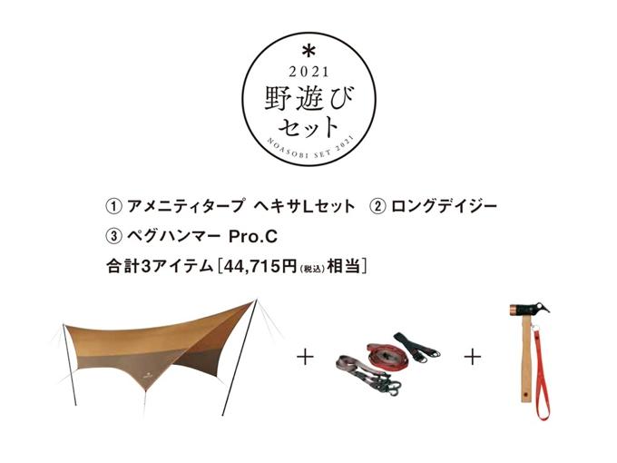 初売り福袋「野遊びセット」アメニティードームMセット