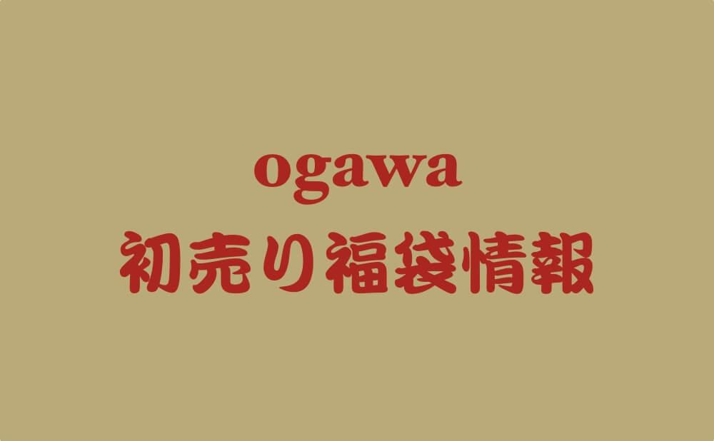 ogawa 初売り福袋情報