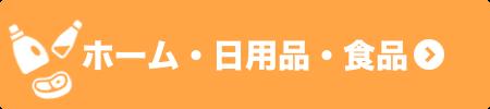 楽天お買い物マラソン ホーム・日用品・食品 オレンジ