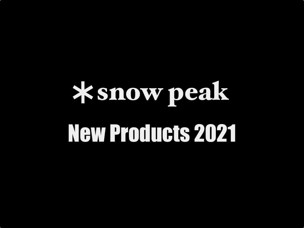 スノーピーク New Products 2021 新製品