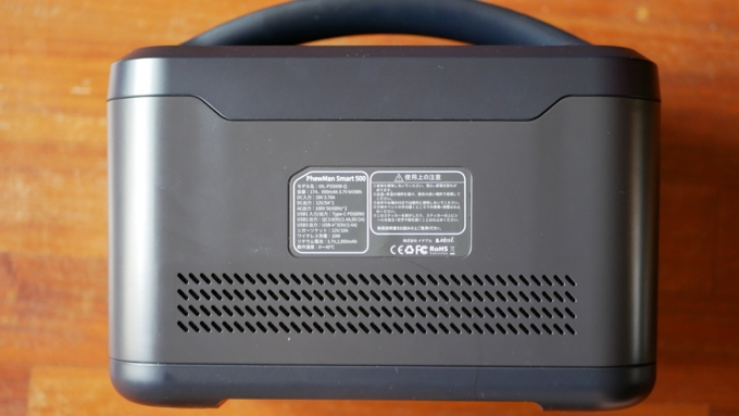PhewMan Smart500 背面