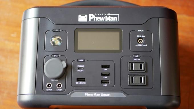 PhewMan Smart500 正面