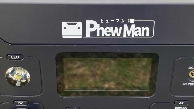 PhewManSmart500 ロゴ