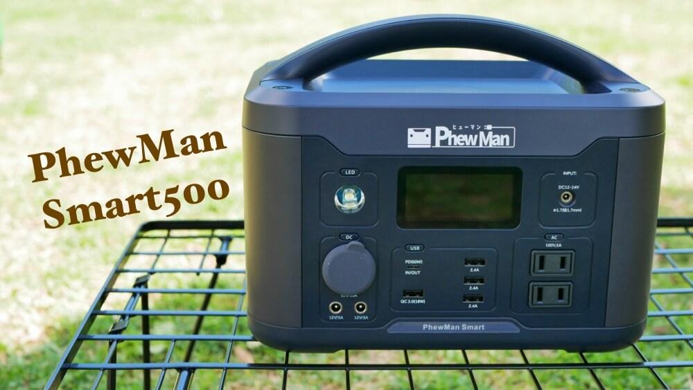 PhewManSmart500 TOP