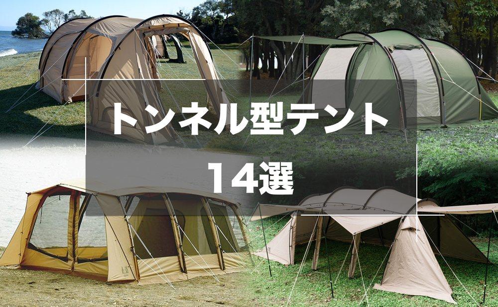 トンネル型テント14選