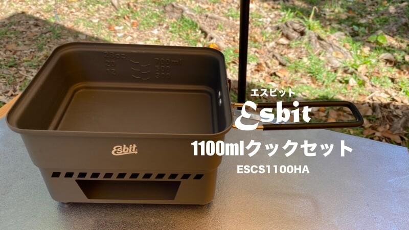 エスビット 1100mlクックセット