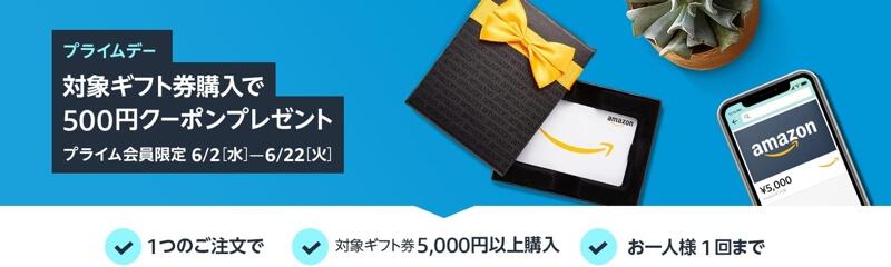 プライムデー キャンペーン 対象ギフト券購入で500円クーポンプレゼント