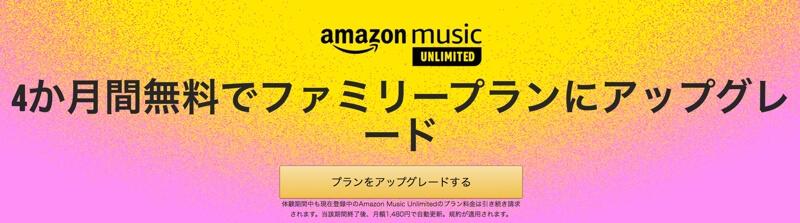 Amazon Music Unlimited 4ヶ月無料でファミリープランへアップデート