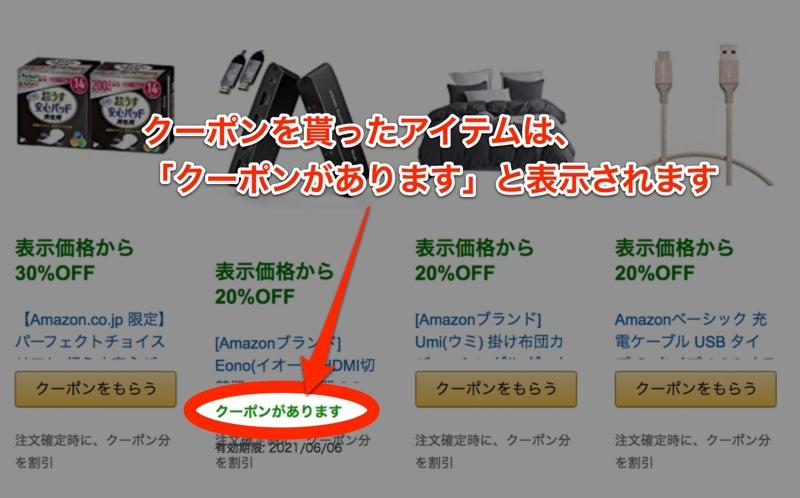 プライムデーキャンペーン Amazonブランド・限定ブランドがお買い得 会場