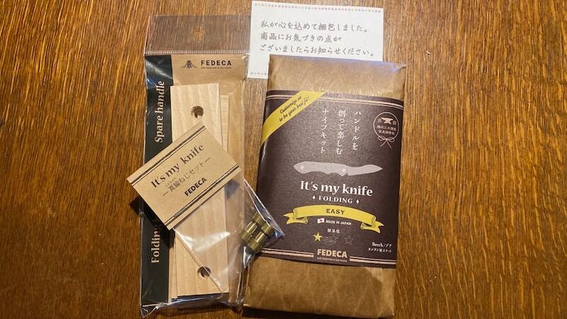 フェデカ it's my knife folding お手紙