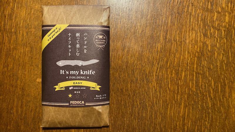 フェデカ it's my knife folding パッケージ