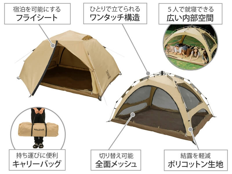 わがやのテント 特徴