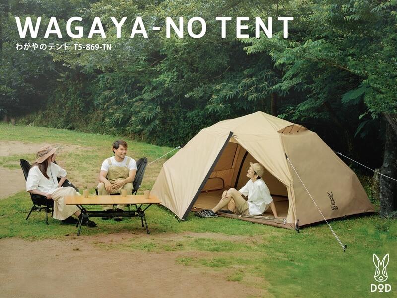 わがやのテント TOP