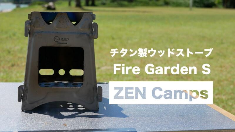 ZEN Camps チタン製ウッドストーブ Fire Garden S TOP
