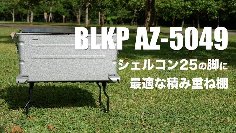 BLKP AZ-5049 TOP